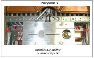 Чистка горелки газовой колонки